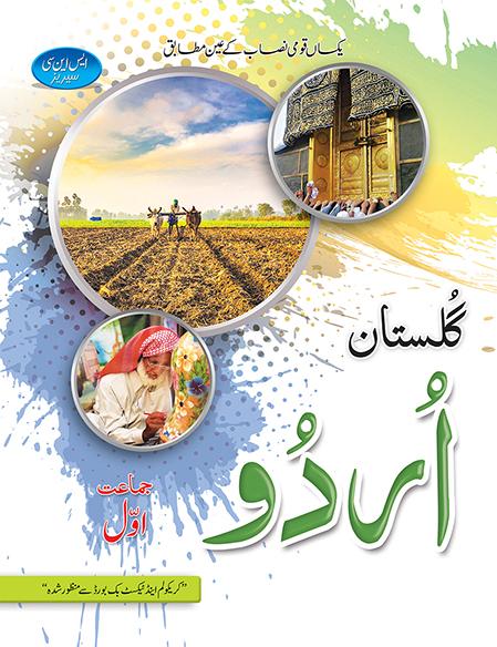 Gulstan Urdu 1 Title ( SNC Series )