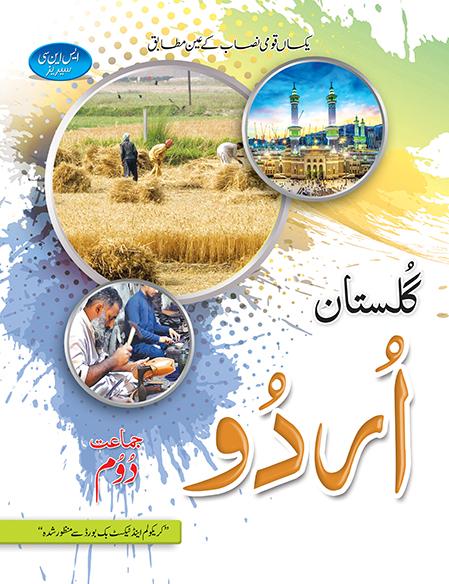 Gulstan Urdu 2 Title ( SNC Series )
