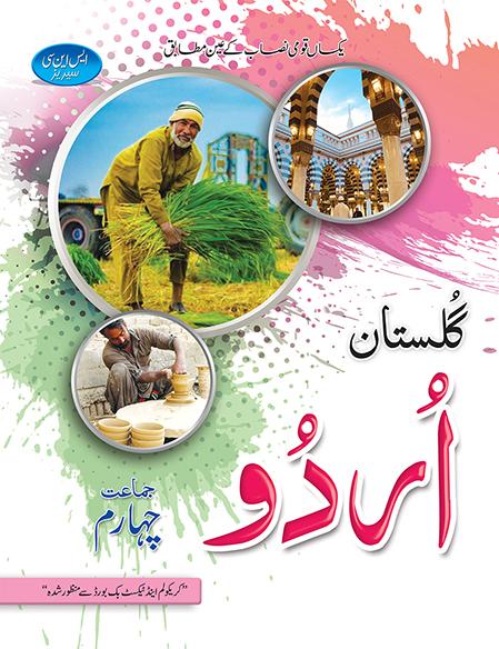 Gulstan Urdu 4 Title ( SNC Series )