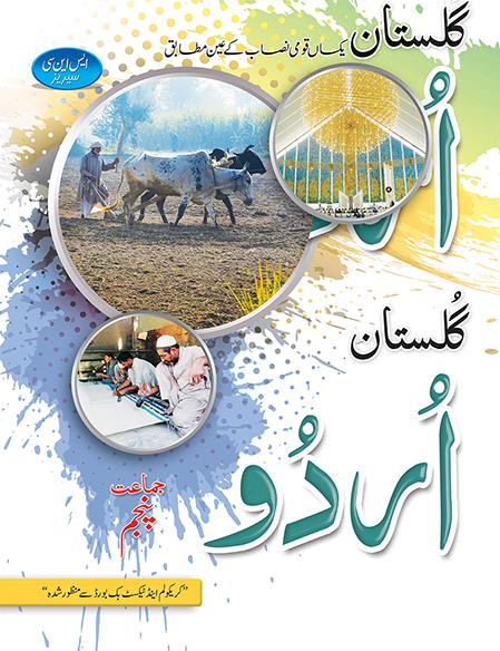 Gulstan Urdu 5 Title ( SNC Series )