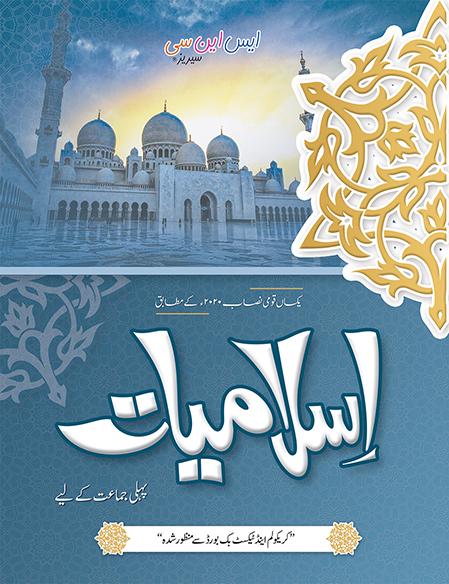 Islamiyat 01