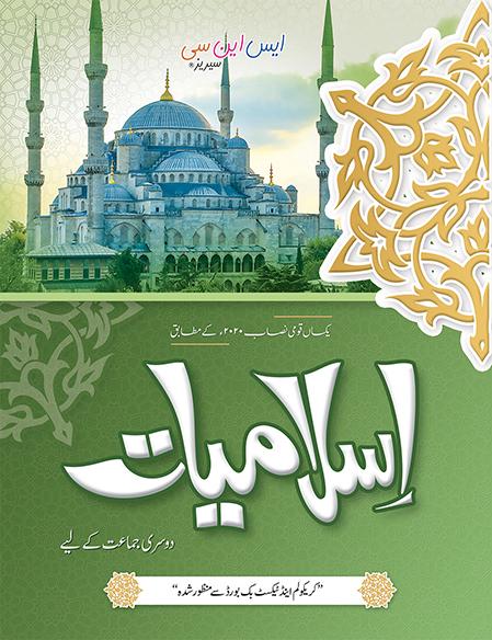 Islamiyat 02