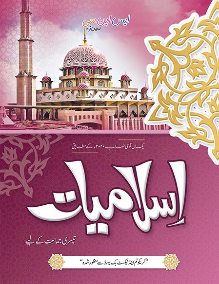 Islamiyat 03
