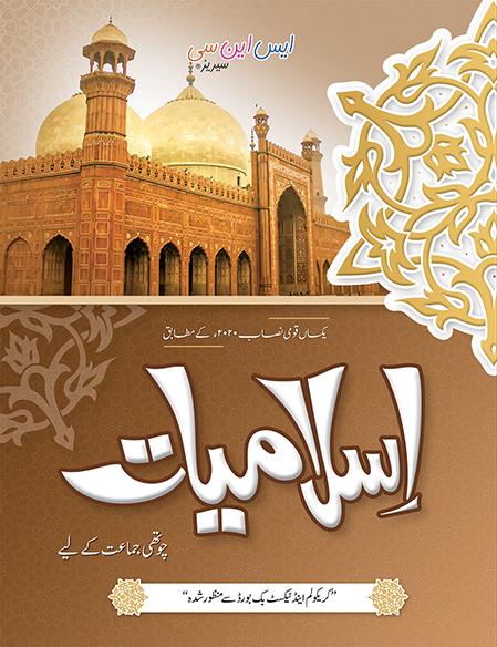 Islamiyat 04