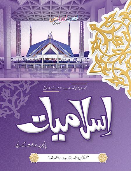 Islamiyat 05